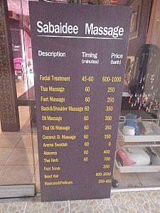 Preistafel der Sabaidee Massage in Khao Lak